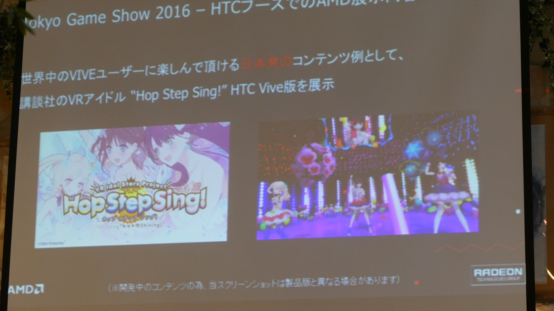 TGS 2016展示作品を先行体験!HTC VIVE TGS pre briefingレポート