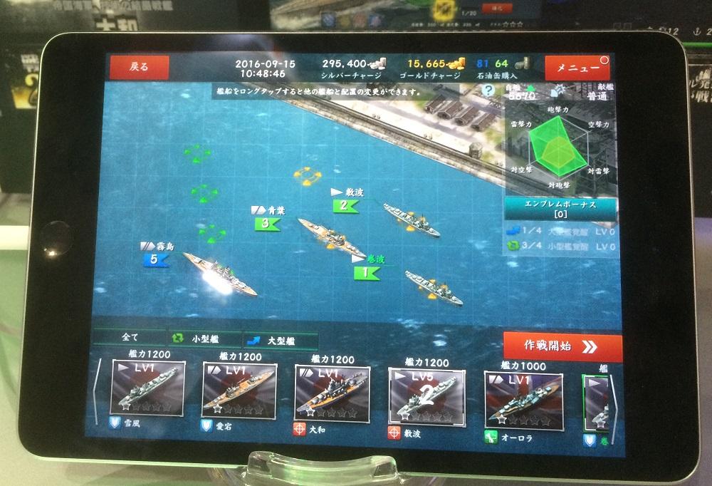 臨場感あふれるリアルな戦艦SLG『バトルシップウォーズ』をプレイ【TGS2016】