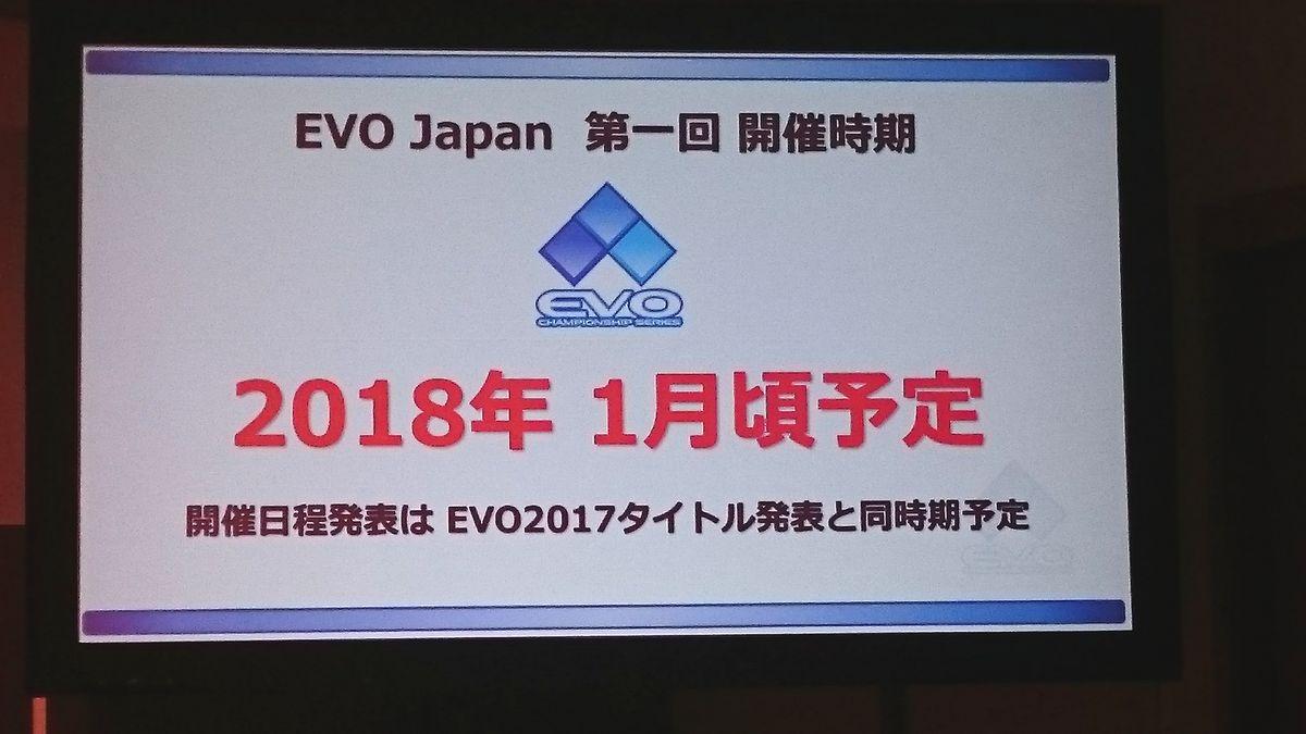 日本でも世界規模のゲーム大会開催!?EVO Japan実行委員会設立説明会レポート【TGS2016】