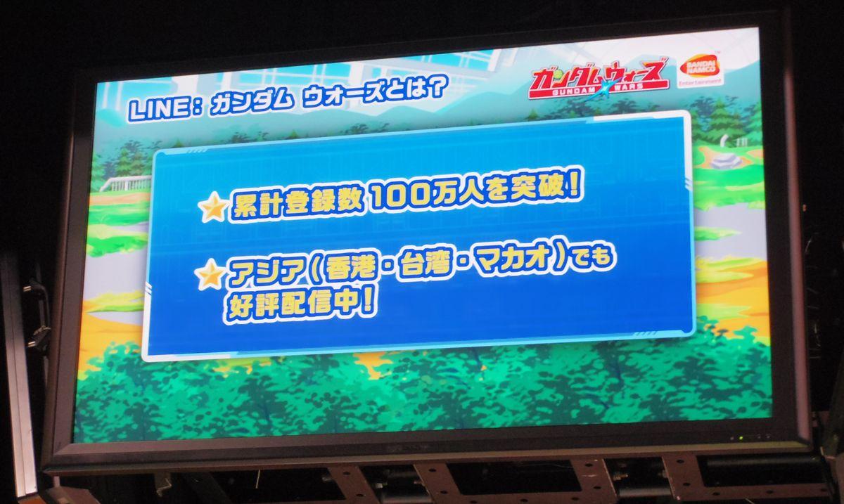 『ガンダムさん』が参戦!『LINE: ガンダム ウォーズ』新情報発表ステージレポート【TGS2016】