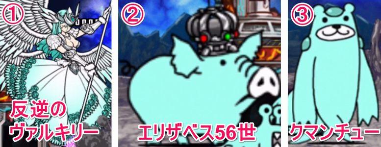 にゃんこ大戦争【攻略】: 未来編第2章「月」を基本キャラクターで無課金攻略