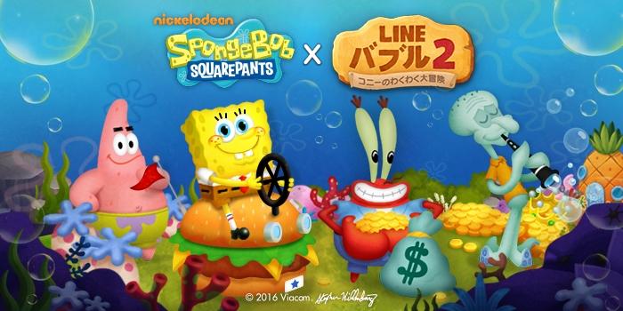 『LINE バブル2』が『スポンジ・ボブ』とコラボ! 限定LINEスタンプやなかまが登場