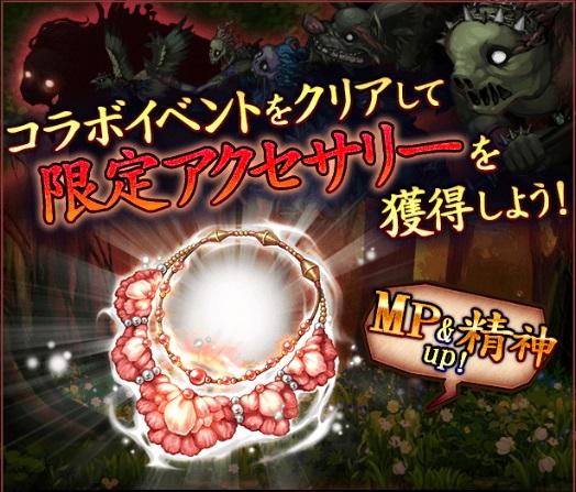 追憶の青【攻略】:中島美嘉コラボイベント「奇跡の歌姫」攻略ポイント