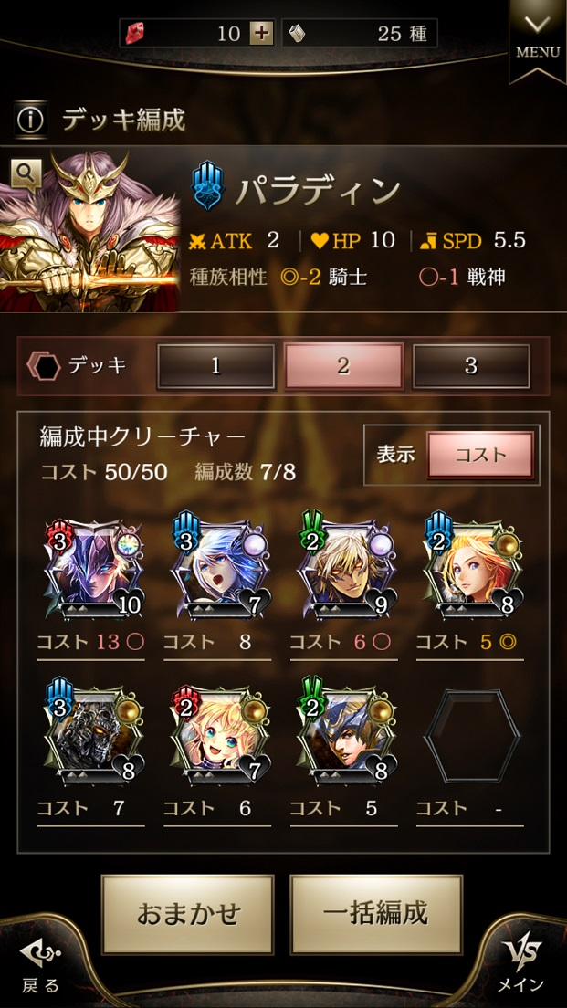ライバルアリーナVS【ゲームレビュー】