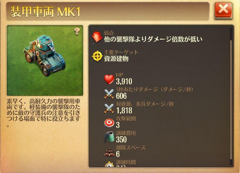 ドミネーションズ【攻略】: 新ユニット「装甲車両」を使って目指すパーフェクト資源略奪!