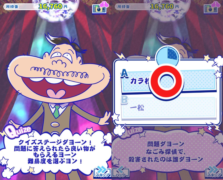 おそ松さんのニートスゴロク ぶらり旅【ゲームレビュー】