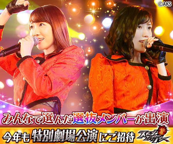 『AKB48ステージファイター』のセンター争奪バトル上位16名による特別公演が12月3日に実施!