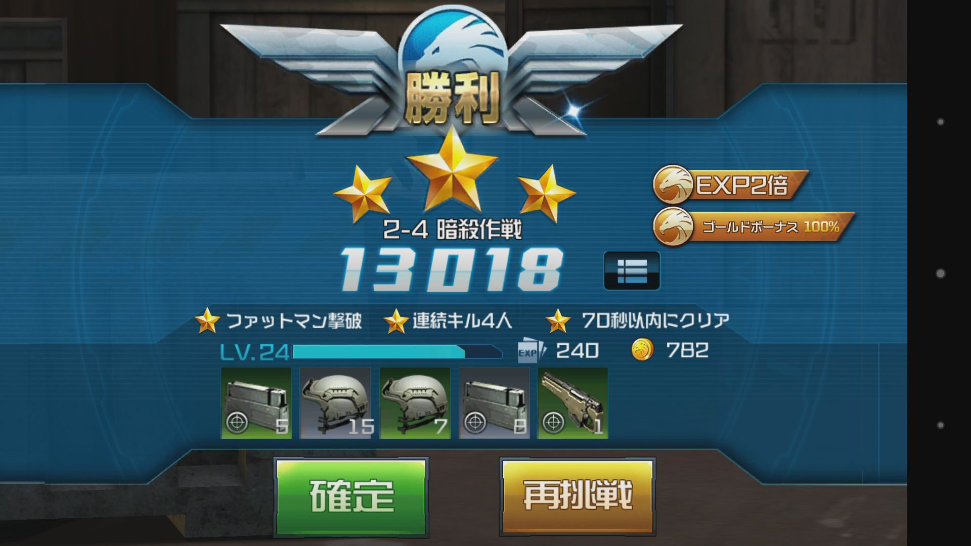 HIDE AND FIRE【ステップアップガイド】: クリアチケットがなくてもできる最速レベルアップ術