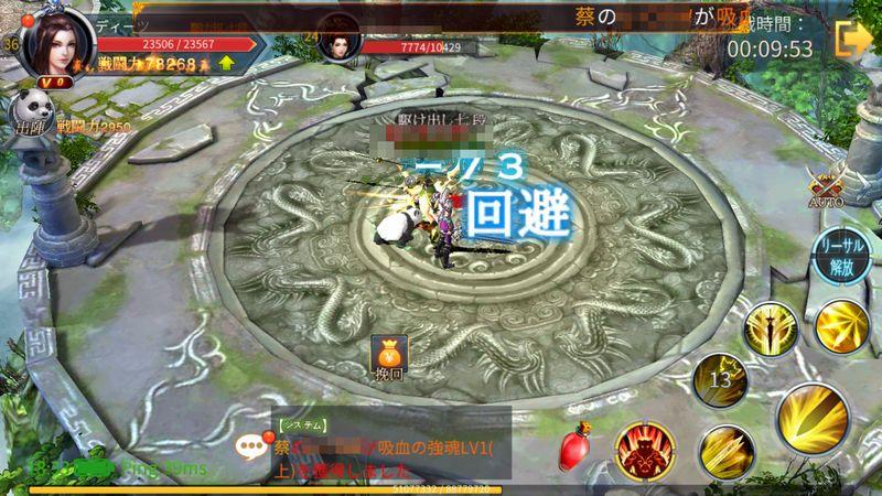 天子伝説 ~呪われた大地~【ゲームレビュー】