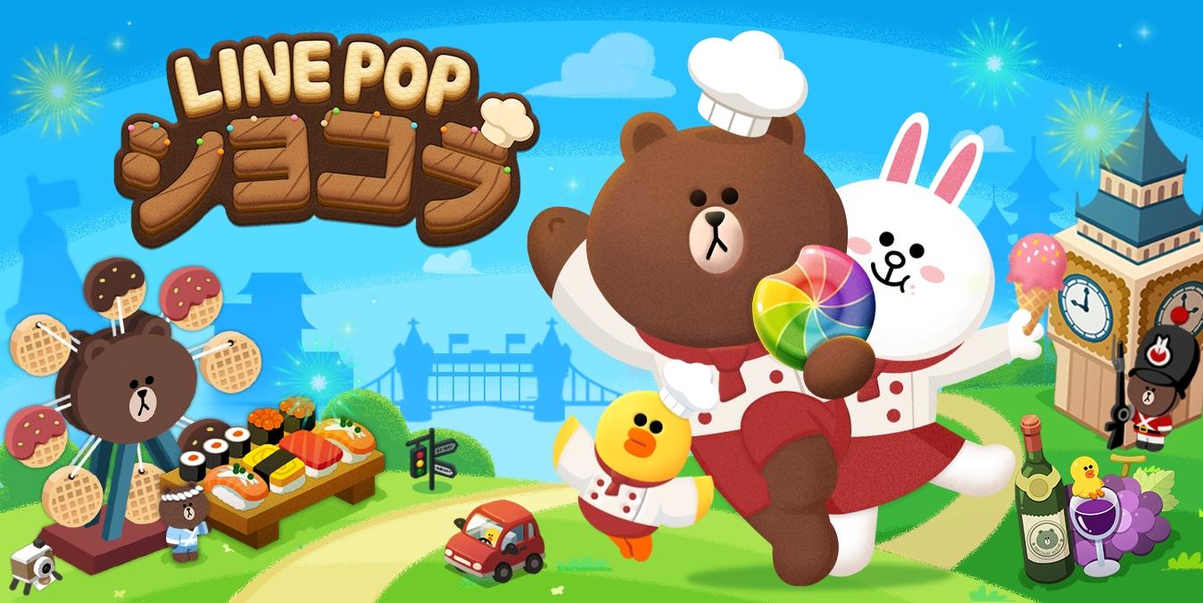 『LINE POP ショコラ』が配信開始! おいしそうな演出が特徴のアクションパズルが登場