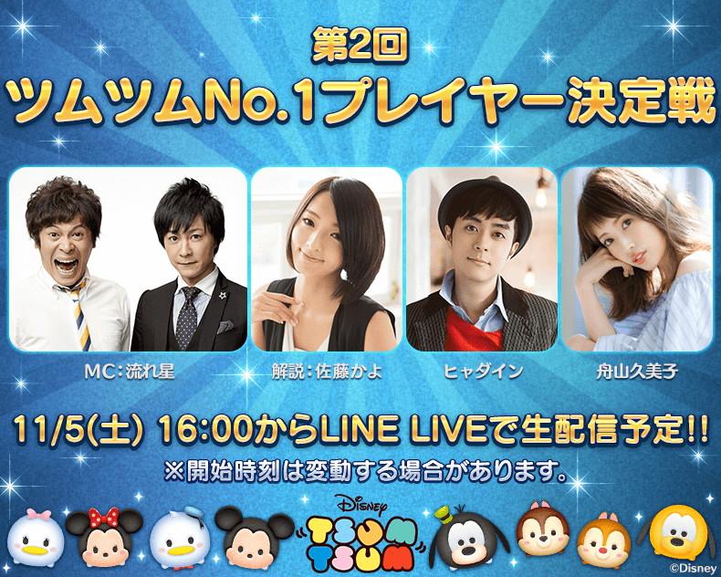 『ディズニーツムツム』の「No.1プレイヤー決勝大会」を生中継! 「LINE LIVE」にて11月5日(土)16:00より配信開始