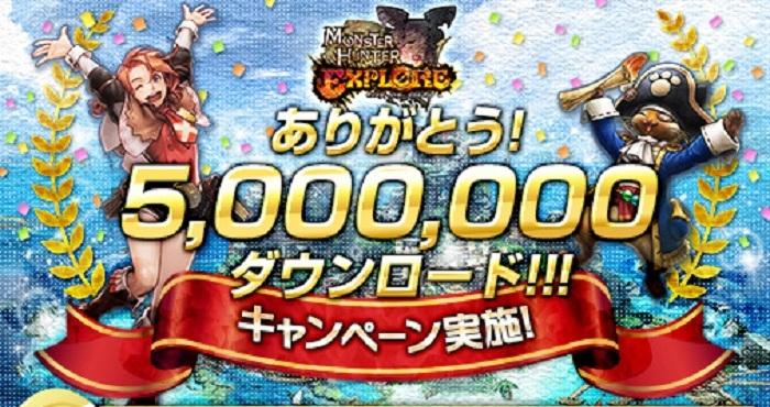 500万DLキャンペーン(1)