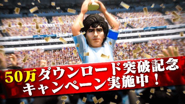 『BFBチャンピオンズ』の50万DLキャンペーン第2弾!新スキル星7選手やロナウジーニョが登場