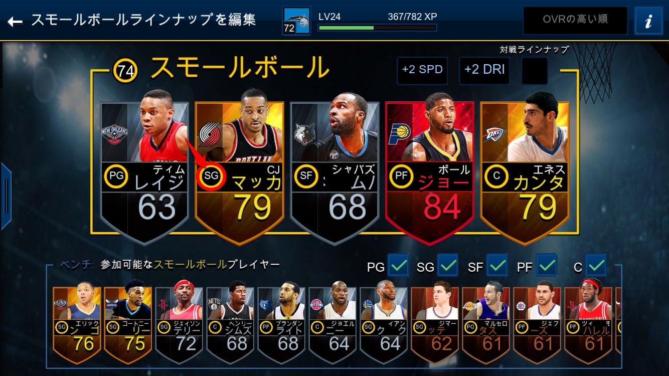 NBA LIVE Mobile【攻略】: 効率的なチーム強化法とすぐ使えるテクニック