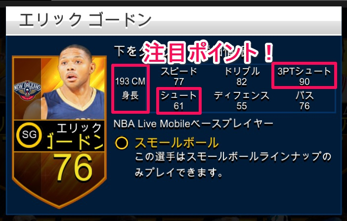 NBA LIVE Mobile【攻略】: チーム強化が加速する! ベンチ入り選手の使い道