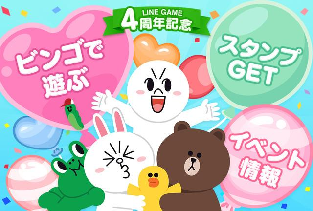 「LINE GAME」4周年記念! 『ツムツム』や『潜空のレコンキスタ』など総勢24タイトルでイベント開催