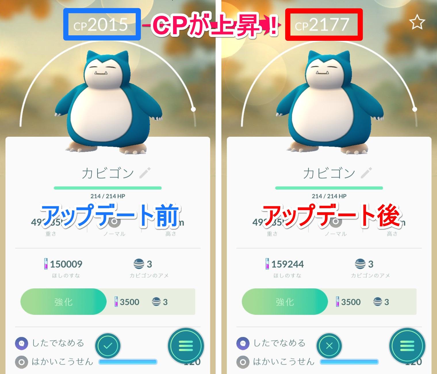 ポケモンgo【攻略】: アップデートでcpが大幅調整!注目すべきはこの
