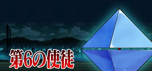 『ケリ姫スイーツ』と『エヴァンゲリオン』コラボが復活!「第13号機 疑似シン化」などの新キャラクターが登場