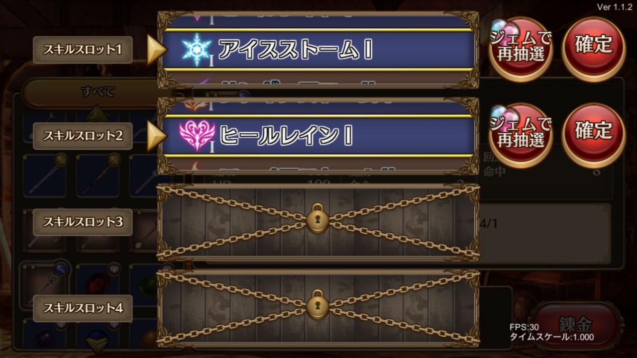 アロット・オブ・ストーリーズ【攻略】:「錬金」を使いこなして最速で5章ステージ5のボスをクリア!