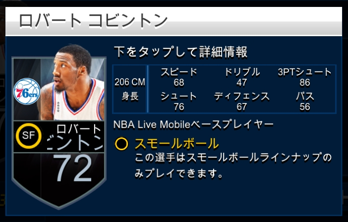 NBA LIVE Mobile【攻略】: 狙うべきはこの選手!オークションで獲得したいプレイヤーとは?