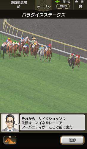 ダービースタリオン マスターズ【攻略】:目指せJRA記録!体質Aの晩成馬で最多出走記録にチャレンジ!!