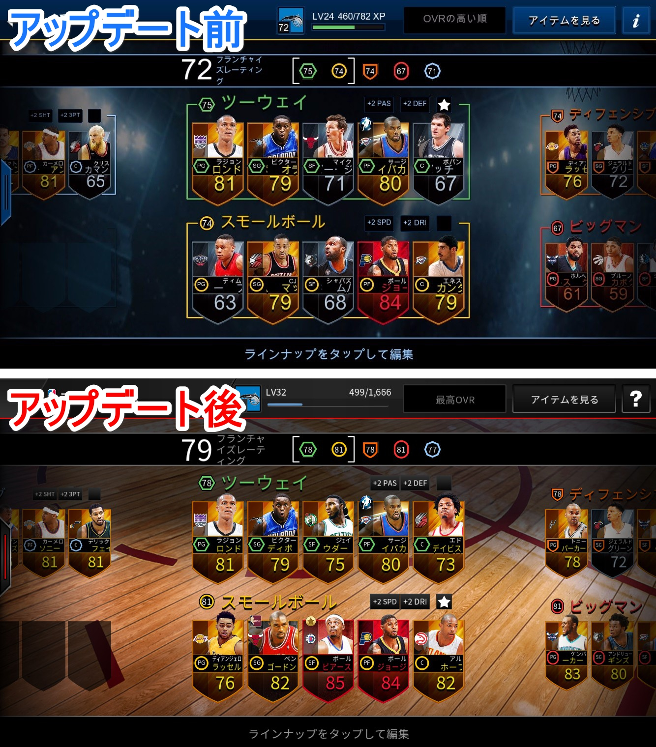 NBA LIVE Mobile【攻略】: アリウープのやり方伝授!大型アップデートでの注目点と変更点