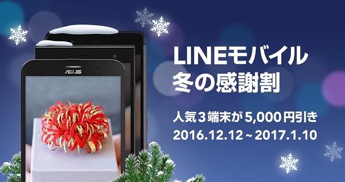 LINEモバイル「冬の感謝祭」(1)