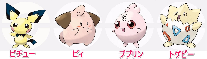 ポケモンGO【攻略】: タマゴからベイビィポケモンをゲット
