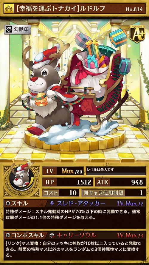 逆転オセロニア【攻略】: 目玉はA駒!? クリスマスガチャを引いて限定駒を入手しよう