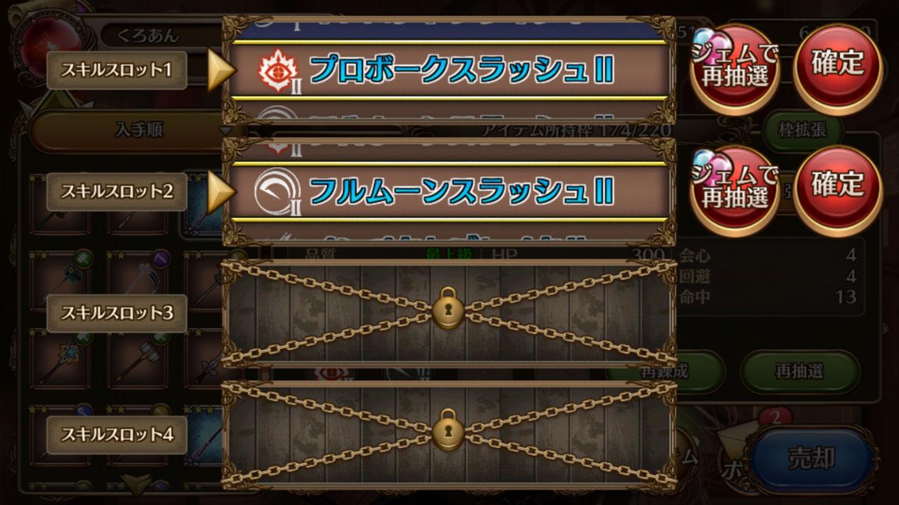 アロット・オブ・ストーリーズ【攻略まとめ5】:最強装備を完成させるまで!