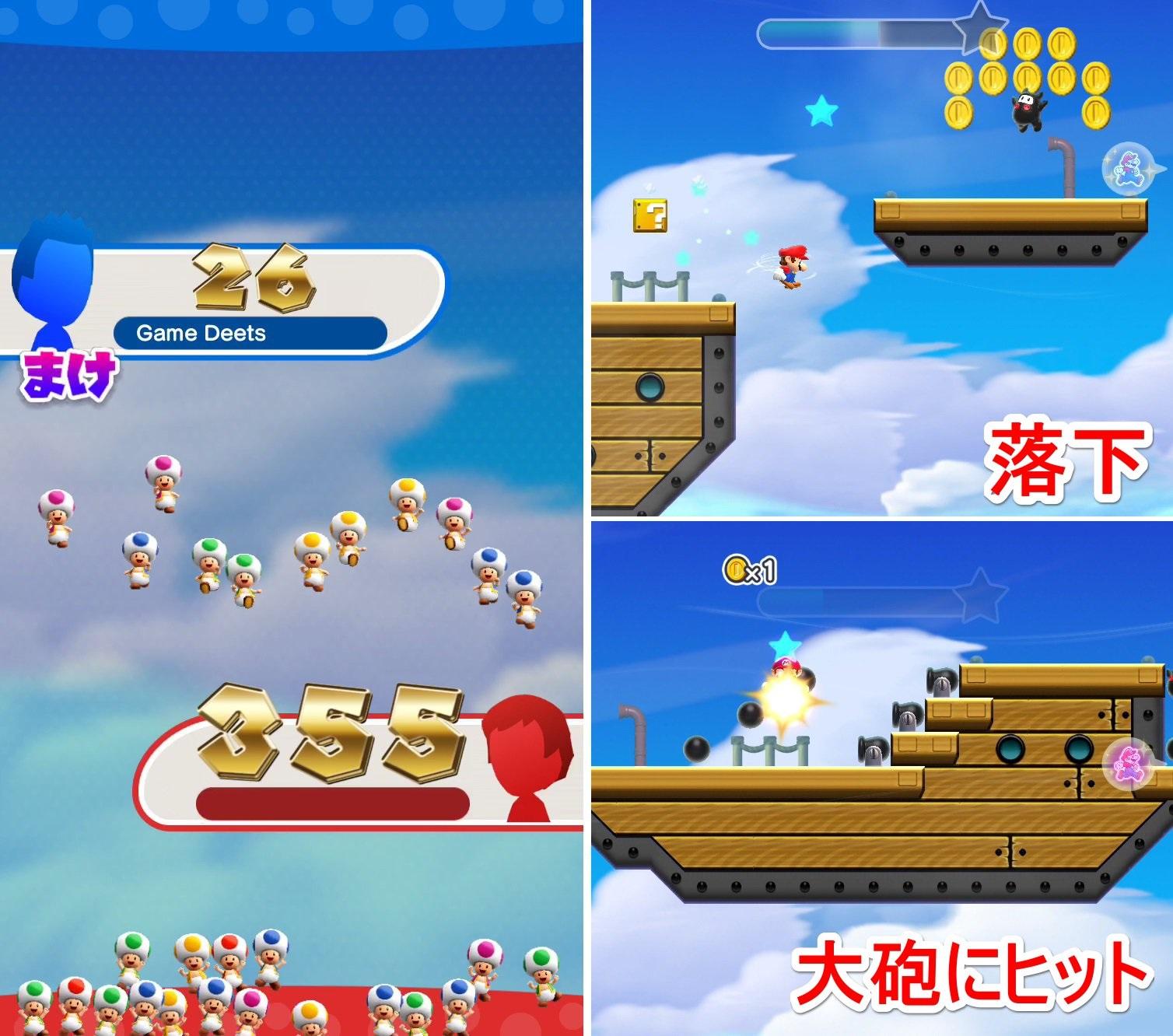 Super Mario Run(スーパーマリオ ラン)
