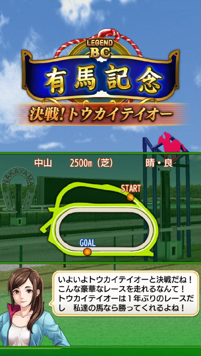 『ダービースタリオン マスターズ』の新イベント「決戦! 有馬記念トウカイテイオー」の秘密に迫る!