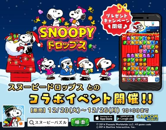 『スヌーピードロップス』が輸入雑貨店「PLAZA」とコラボ! イベントステージやプレゼントキャンペーンを実施