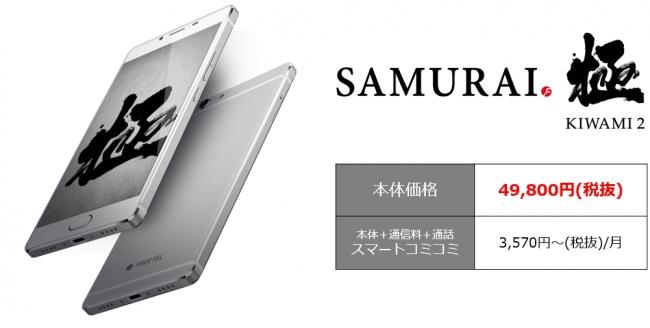 10コアCPU搭載の高性能スマホ「KIWAMI 2」がFREETELから発売! 5,000円還元のキャンペーンも