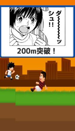 サッカー漫画『BE BLUES!~青になれ~』のスマホゲーム化が決定! 事前登録の受付もスタート
