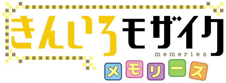 『きんいろモザイク』がパズルRPGで登場! 『きんいろモザイクメモリーズ』配信開始!!