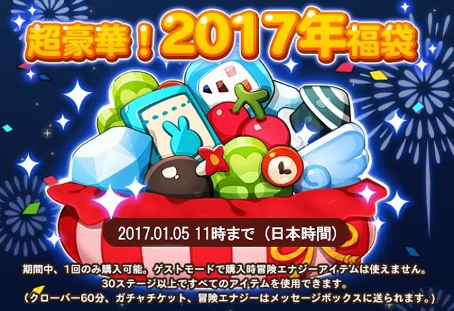 「LINE GAME」の年末年始のイベントまとめ!お得でおめでたいイベントが盛りだくさん!