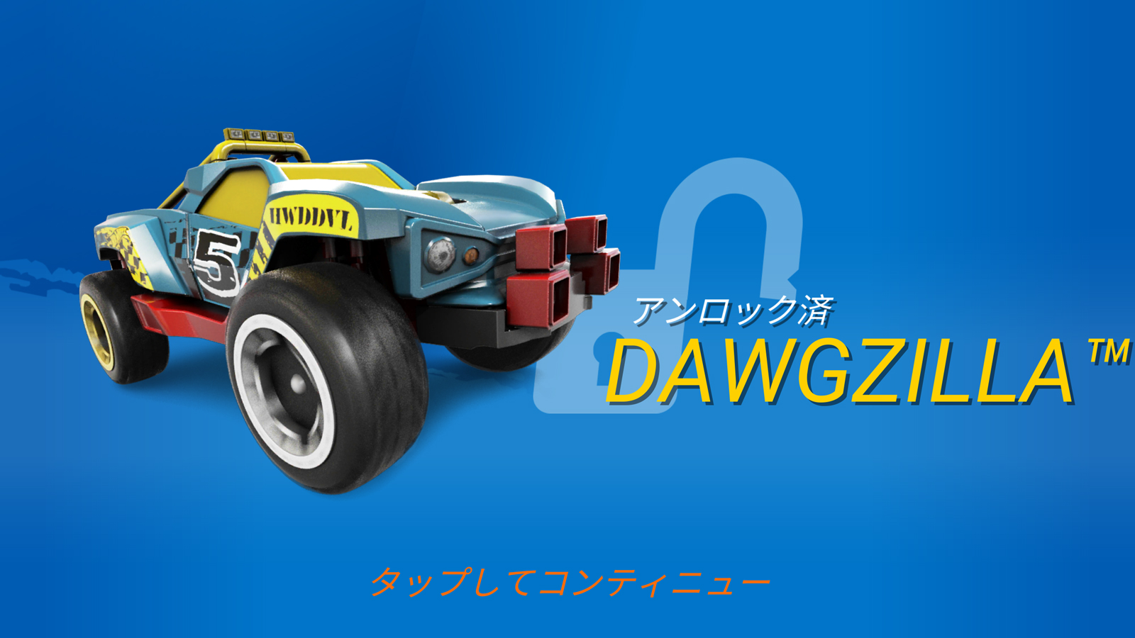 Hot Wheels: Race Off【ゲームレビュー】