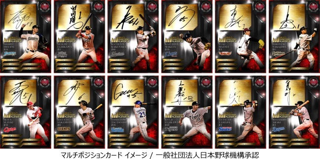 『大熱狂!!プロ野球カード』に「マルチポジションカード」が新登場! 「ヴィクトリーオーダー」も開催