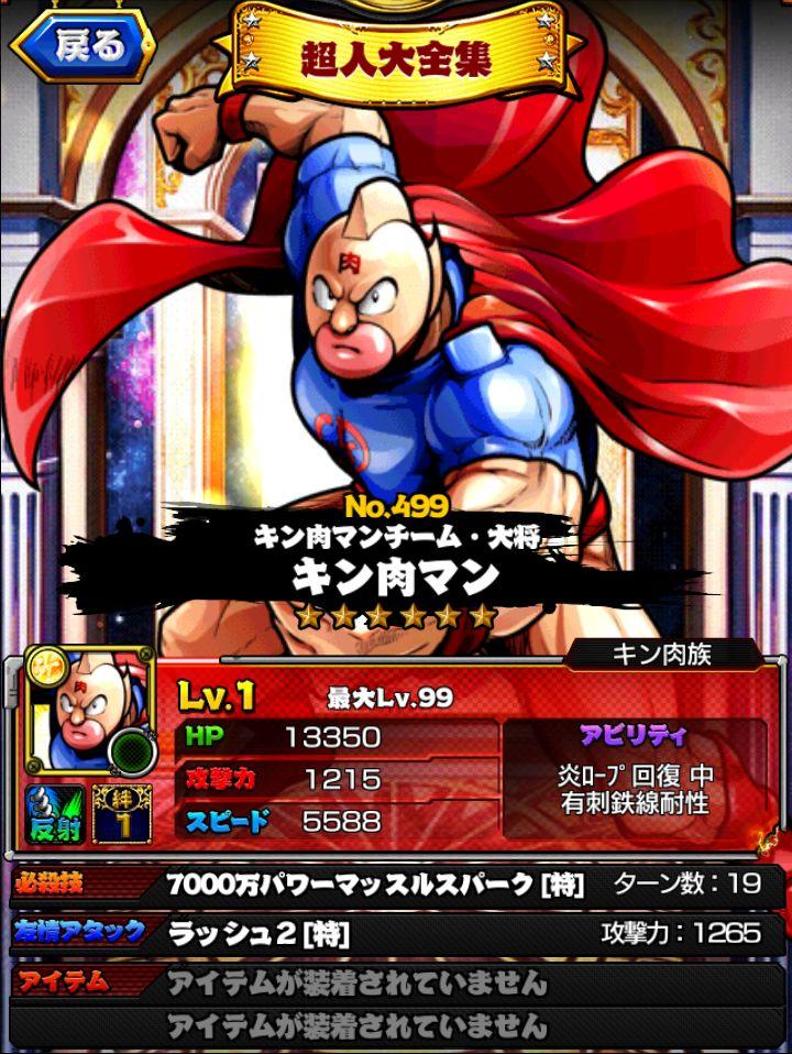 マッスルショット【初心者向け攻略】: 猛襲イベントで強力な超人をゲットしよう!