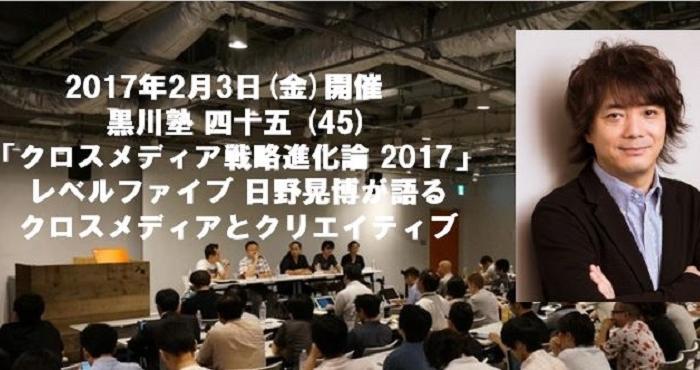黒川塾45_バナー_JPG(1)