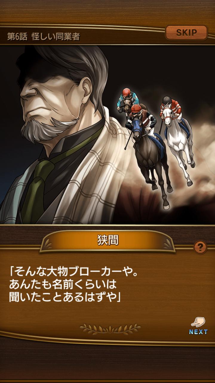 ダービースタリオン マスターズ【ストーリー6話攻略】:素質のある馬を生産して短距離GIに勝利せよ!