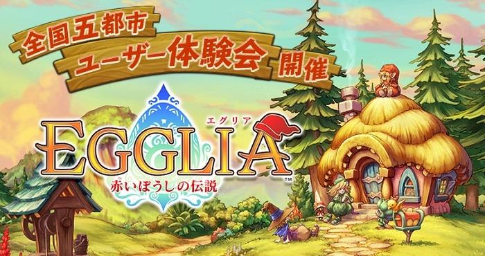 エグリアリリーストップ_ユーザー体験会(1)