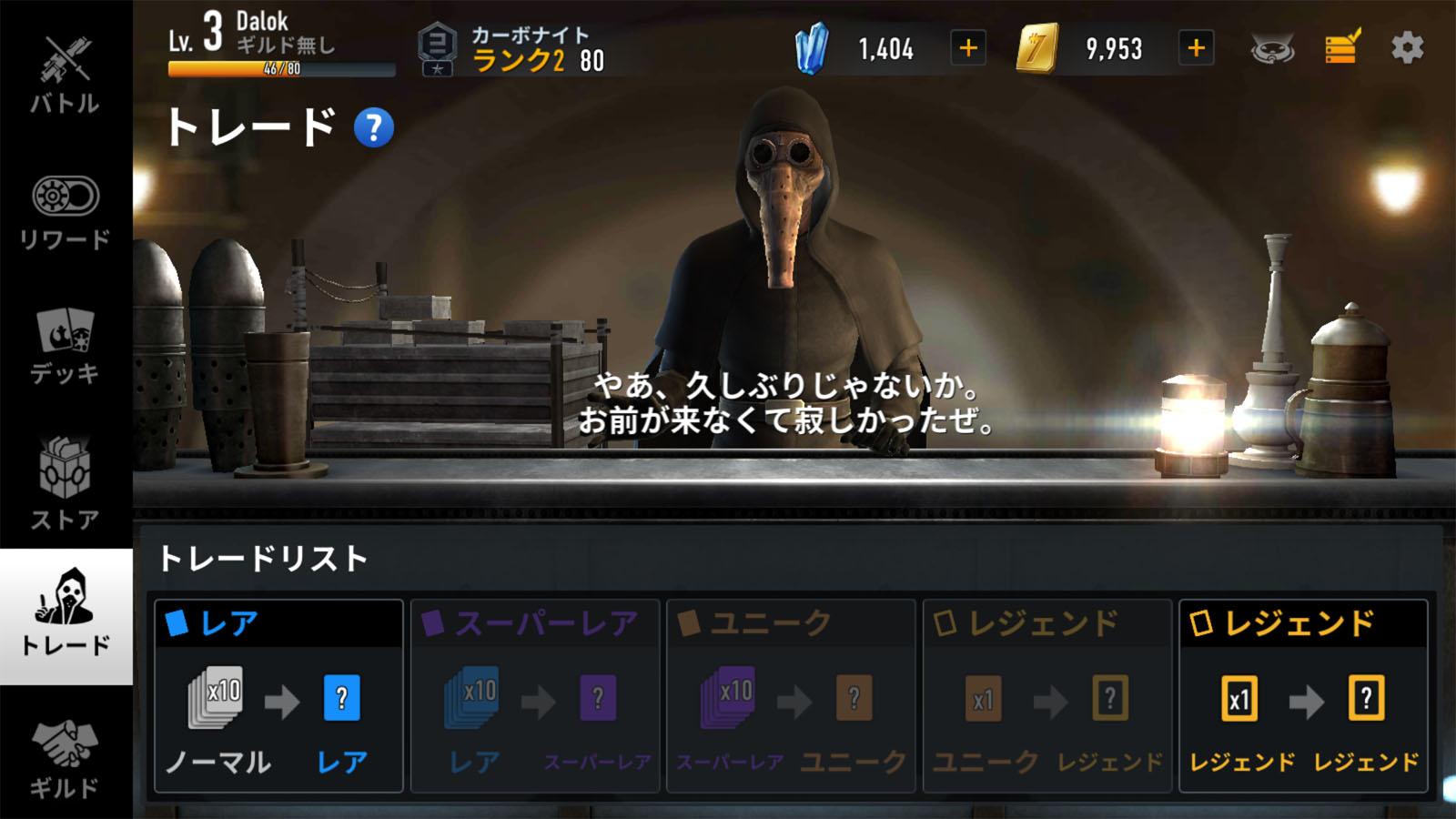 スター・ウォーズ:フォース・アリーナ【ゲームレビュー】
