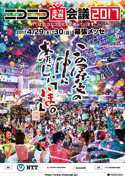 NTTが「ニコニコ超会議 2017」の超特別協賛に決定!目玉企画「超歌舞伎」を最新技術でバックアップ