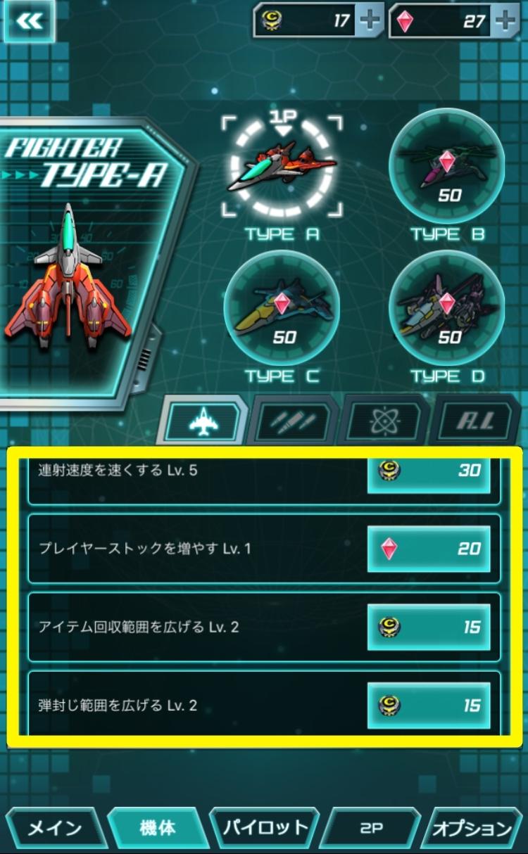 怒首領蜂 Unlimited【ゲームレビュー】