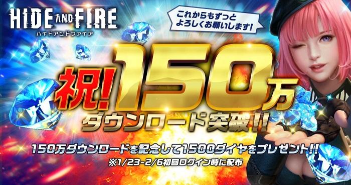 0123_150万ダウンロード突破