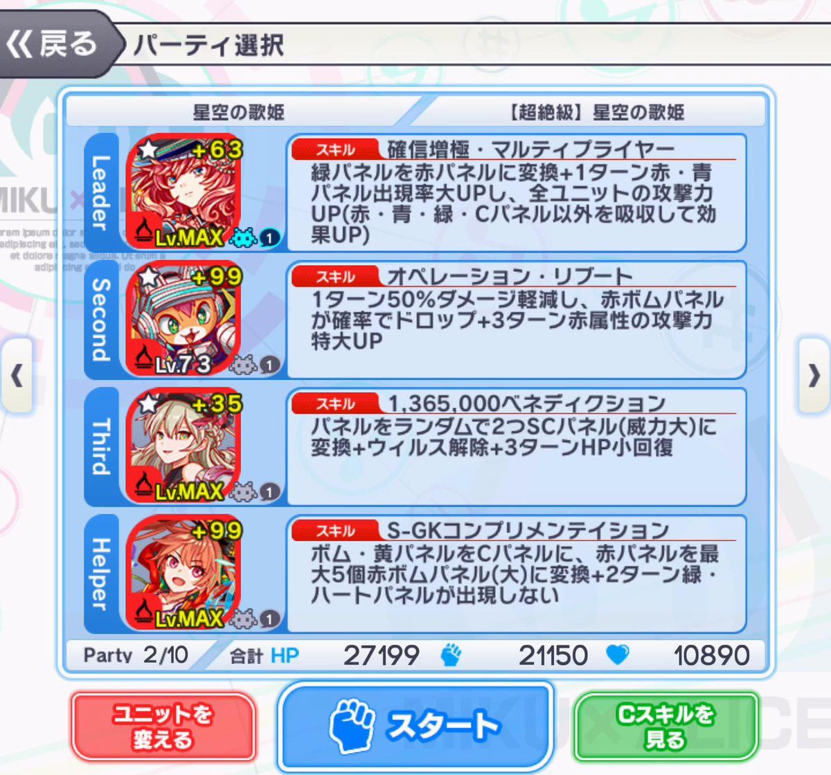 クラッシュフィーバー【攻略】: 初音ミクコラボクエスト「星空の歌姫」超絶級ノーコン攻略
