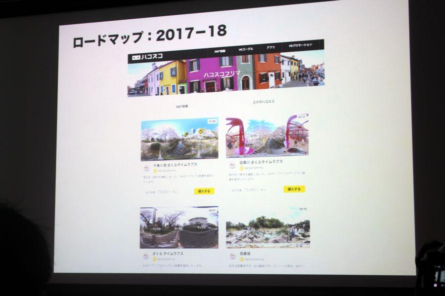 ハコスコバンパク2017開催!先駆者たちが2017年のVR業界を熱く語る