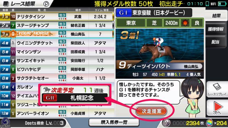 スタポケ【攻略】:効率的な厩舎レベルの上げ方とメリット